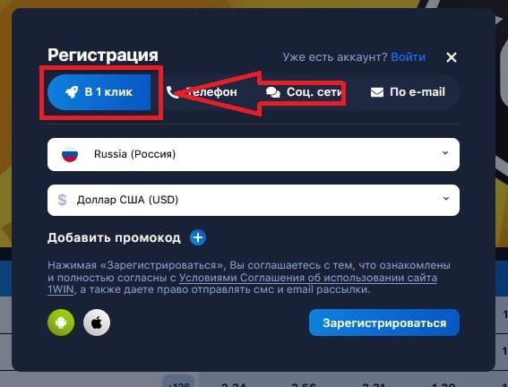 Регистрация в 1 клик на 1 вин