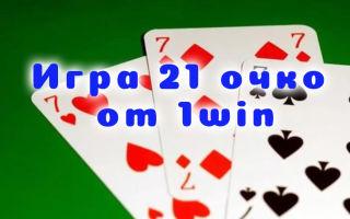 Игра 21 очко от 1win: описание и правила игры