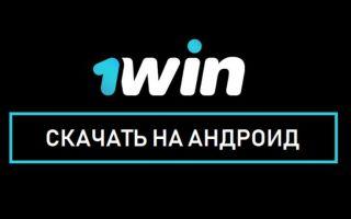 Скачать мобильное приложение 1win на андроид бесплатно