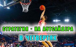 Стратегия ставок на аутсайдера в четвертях: выгодные ставки на баскетбол