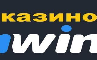 Играть в казино 1win на деньги онлайн