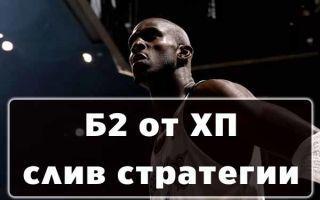 Слив стратегии Б2 на баскетбол от Хочу Прогноз