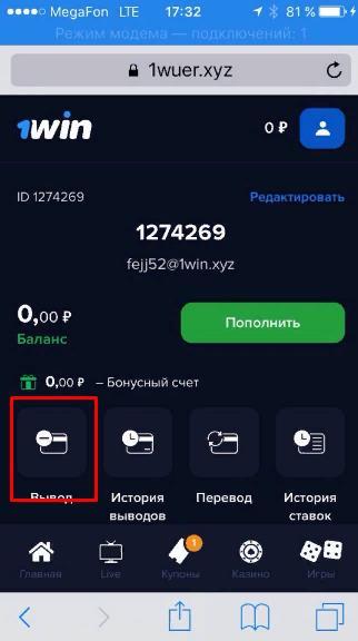 Вывод средств с мобильной версии 1win