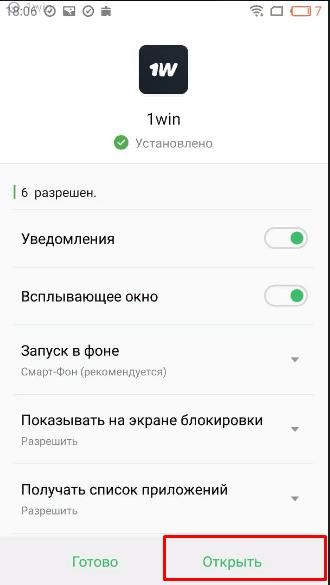 1win на андроид приложение